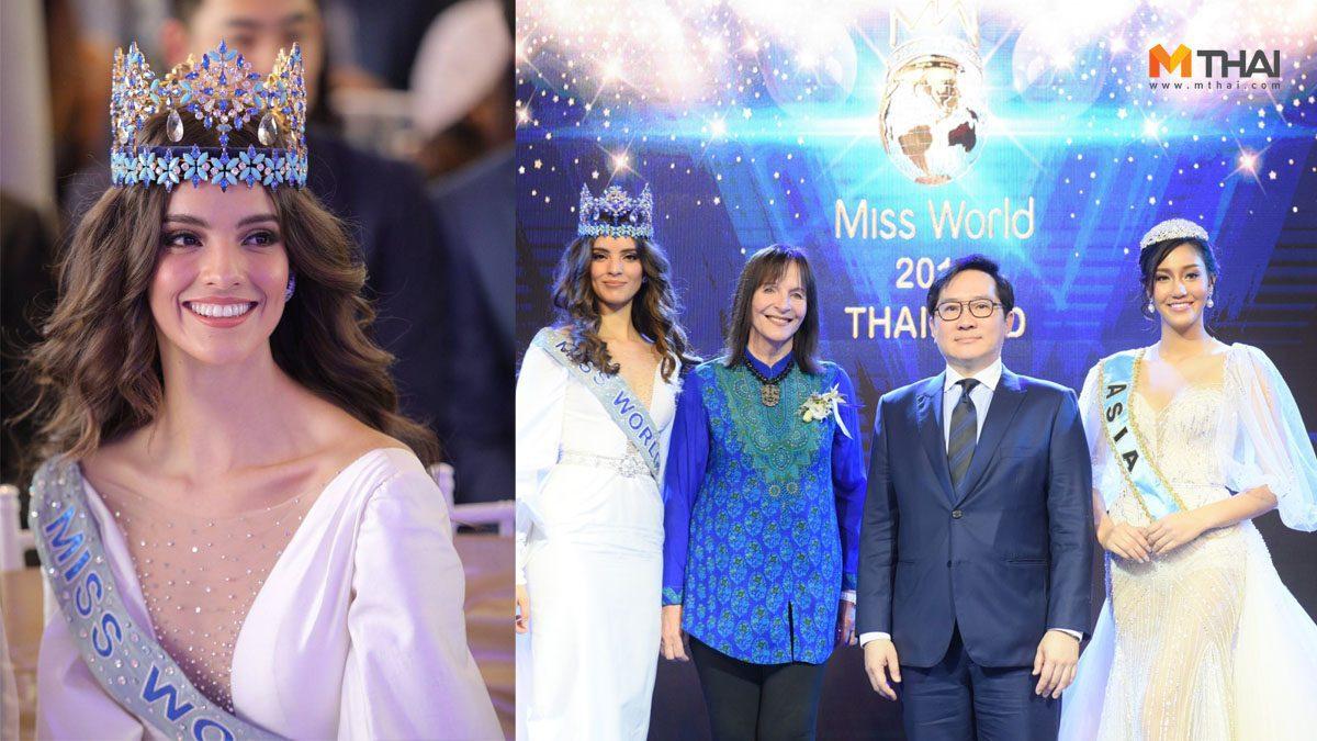 คนไทยเตรียมต้อนรับ Miss World 2019 แถลงข่าวจัดที่ไทยแน่นอน
