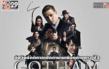 Gotham S2 อัศวินรัตติกาล เปิดตำนานเมืองค้างคาว ปี 2