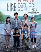 Like Father, Like Son พ่อครับ…รักผมได้ไหม?