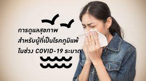 การดูแลสุขภาพ สำหรับผู้ที่เป็นโรคภูมิแพ้ ในช่วง COVID-19 ระบาด
