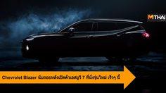 Chevrolet Blazer นับถอยหลังเปิดตัวเอสยูวี 7 ที่นั่งรุ่นใหม่ เร็วๆ นี้