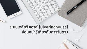ระบบเคลียริงเฮาส์ (Clearinghouse) คืออะไร