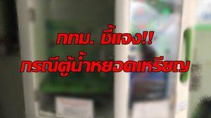 กรุงเทพมหานคร ชี้แจง กรณีตู้น้ำหยอดเหรียญไม่ได้มาตรฐานใน กทม.