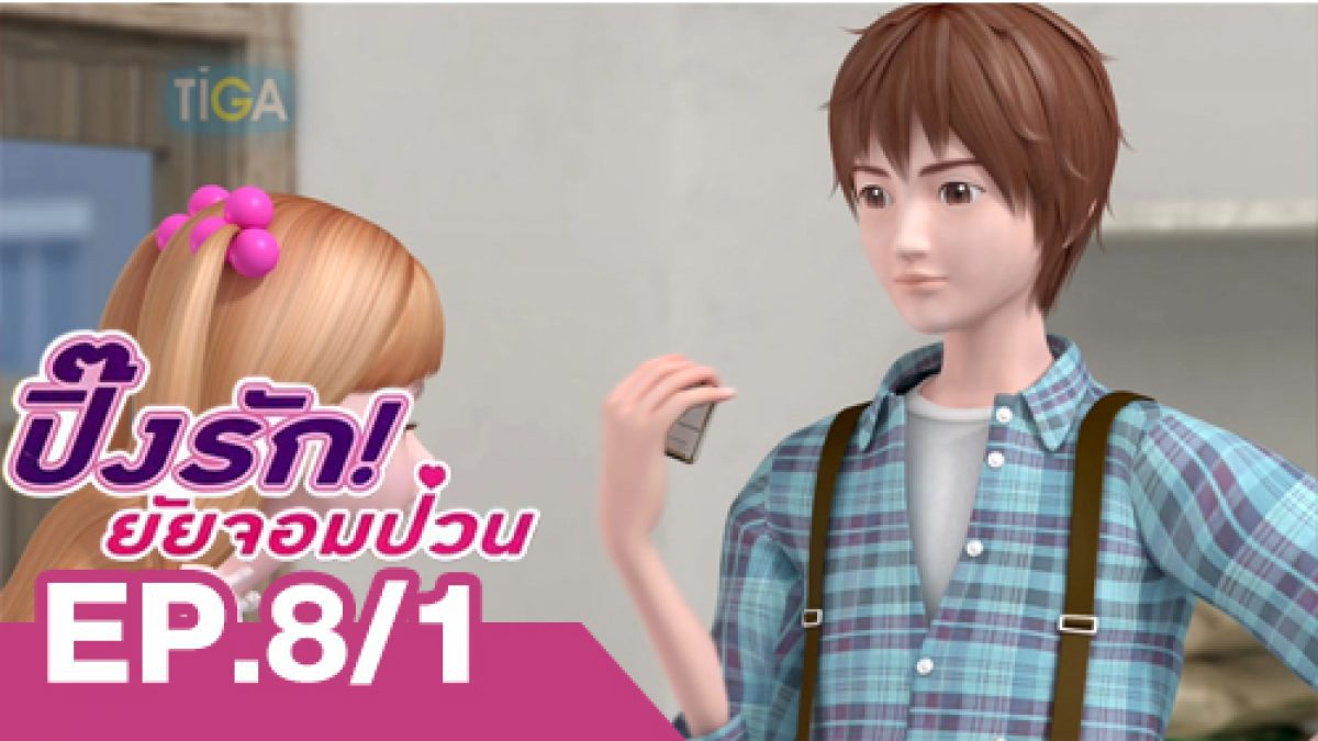Secret Jouju ปิ๊งรักยัยจอมป่วน EP.8/1