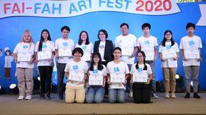 """ทีเอ็มบีและธนชาต เปิดเวทีโชว์เคส """"FAI-FAH ART FEST 2020"""" ช้อป-ชม-ช่วย สนับสนุนผลงานจากเด็กๆ และชุมชน"""