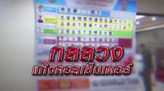 รวบ! ตัวบงการแก๊งคอลเซ็นเตอร์ไต้หวัน คาสนามบิน จ่อออกหมายจับคนไทยรับจ้างเปิดบัญชี