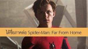 ทอม ฮอลแลนด์ เผยชื่อภาคต่อหนังมนุษย์แมงมุม Spider-Man: Far From Home