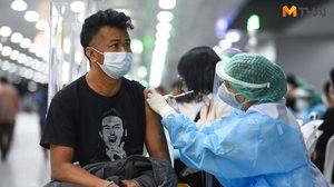 ปชช. ทยอยฉีดวัคซีนกระตุ้นเข็ม 3 วันแรกที่บางซื่อ