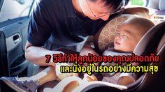 7 วิธีทำให้ลูกน้อยของคุณปลอดภัย และนั่งอยู่ในรถอย่างมีความสุข