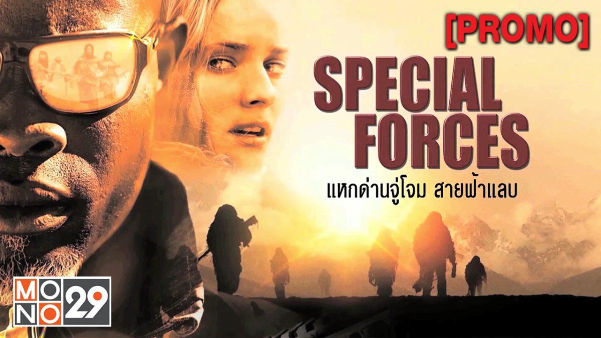 Special Forces แหกด่านจู่โจม สายฟ้าแล่บ [PROMO]