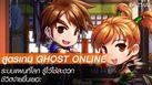 สูตรเกม GHOST ONLINE ระบบแผนที่โลก