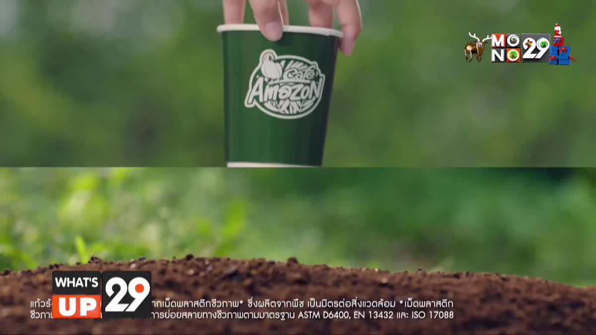 Cafe Amazon Go Green