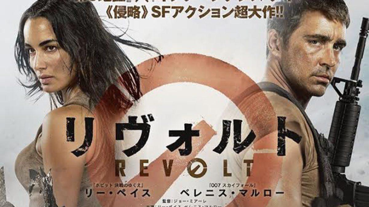 ตัวอย่างภาพยนตร์ Revolt