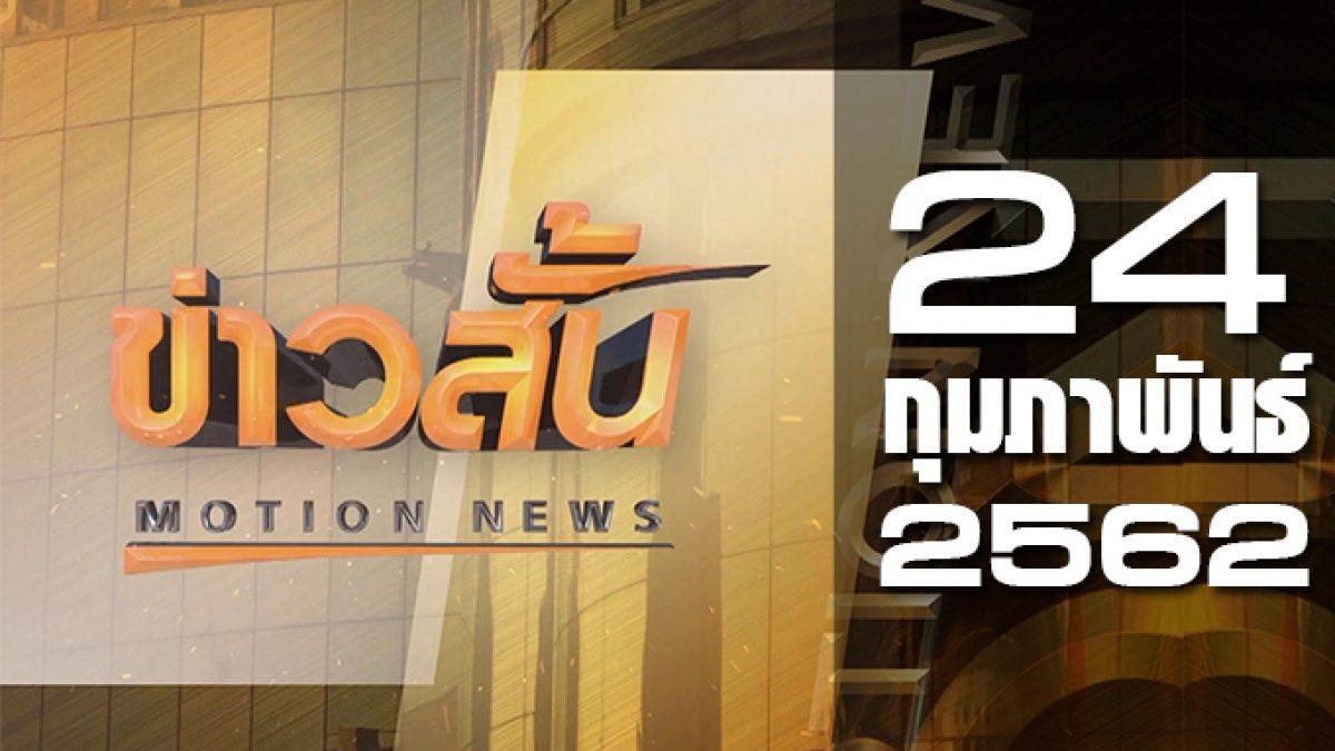 ข่าวสั้น Motion News Break 1 24-02-62