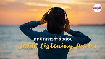 เทคนิคการทำข้อสอบ TOEIC Listening Part 4