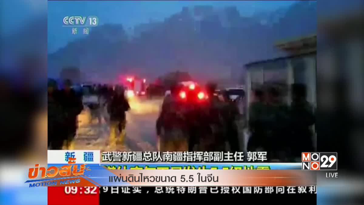 แผ่นดินไหวขนาด 5.5 ในจีน