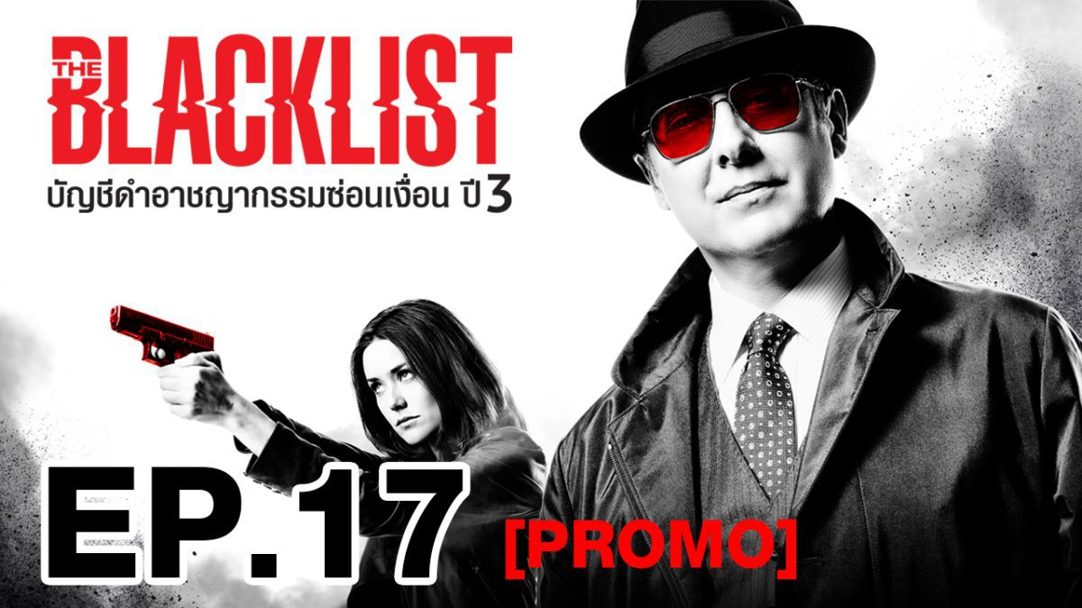 The Blacklist บัญชีดำอาชญากรรมซ่อนเงื่อน ปี3 EP.17 [PROMO]