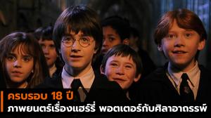 ครบรอบ 18 ปี ภาพยนตร์เรื่องแฮร์รี่ พอตเตอร์กับศิลาอาถรรพ์