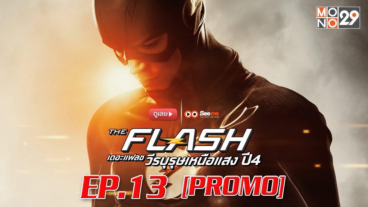 The Flash เดอะ แฟลช วีรบุรุษเหนือแสง ปี 4 EP.13 [PROMO]