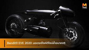 Bandit9 EVE 2020 มอเตอร์ไซค์ดีไซน์สุดล้ำ ผลิตเพียง 9 คัน ขายจริง 3.61เเสนบาท