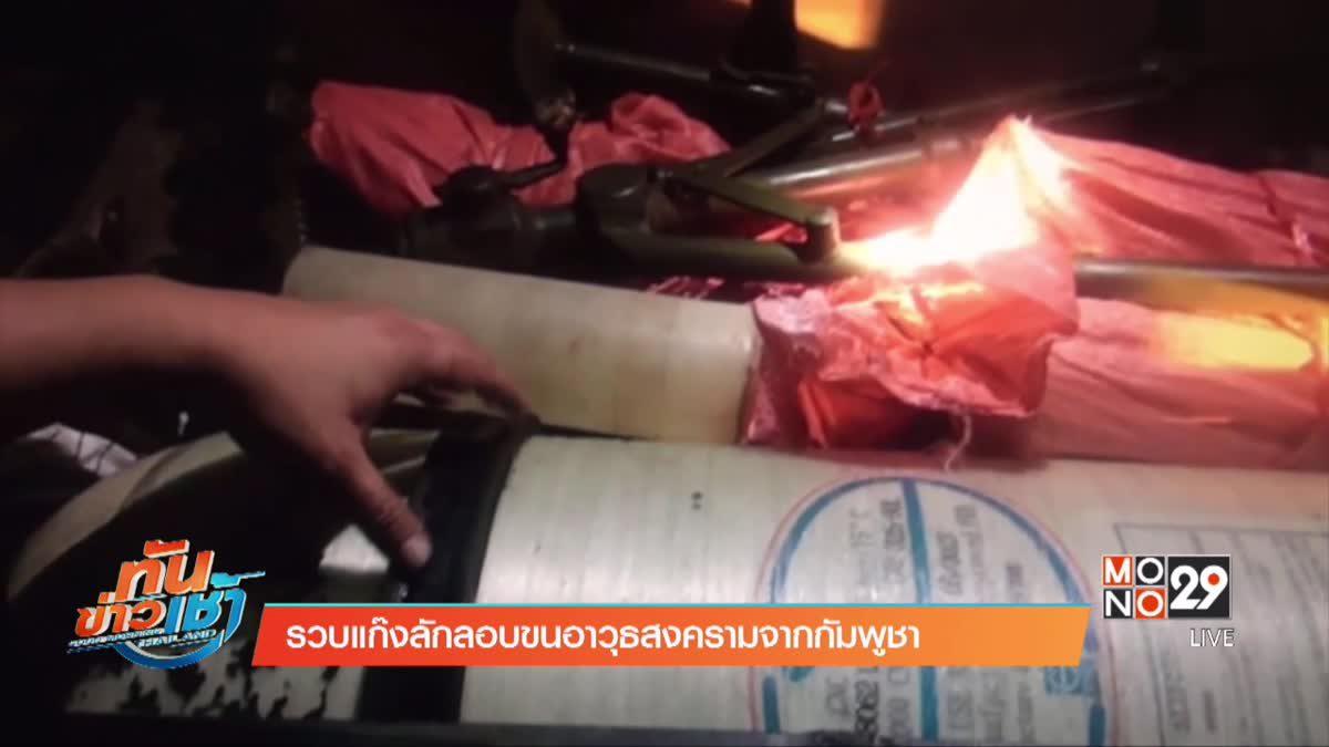 รวบแก๊งลักลอบขนอาวุธสงครามจากกัมพูชา