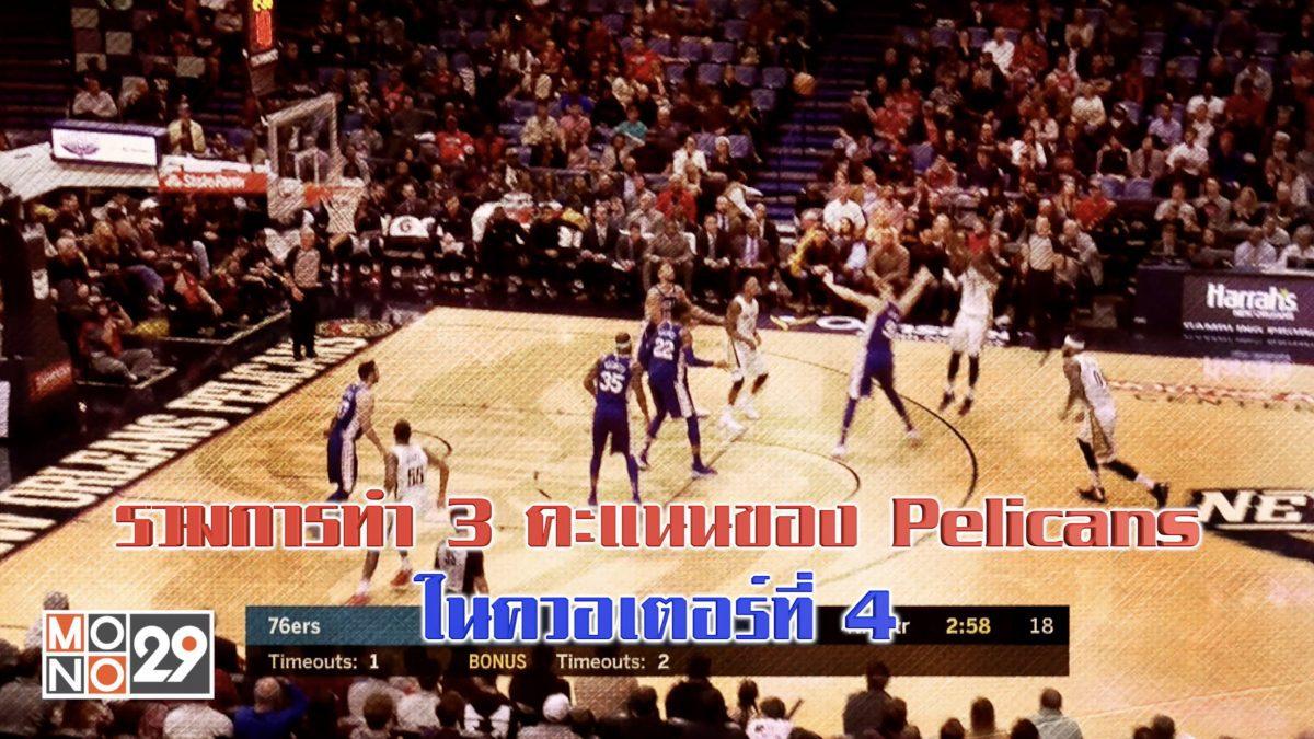 รวมการทำ 3 คะแนนของ Pelicans ในควอเตอร์ที่ 4