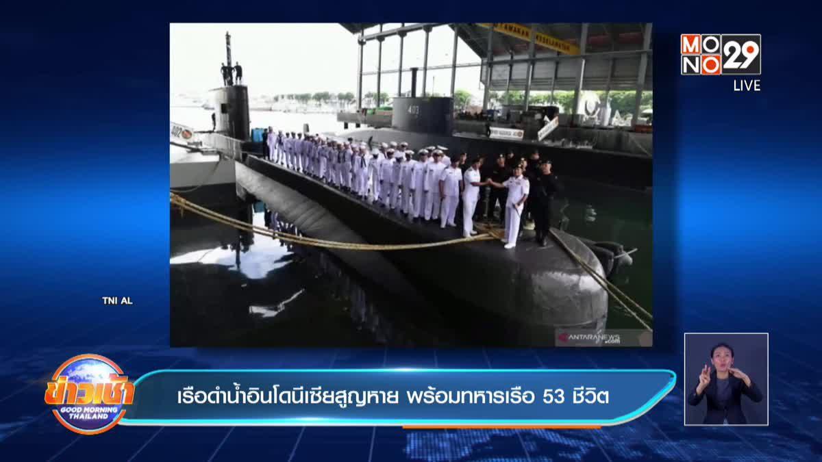 เรือดำน้ำอินโดนีเซียสูญหาย พร้อมทหารเรือ 53 ชีวิต