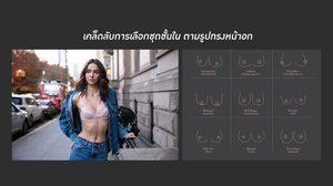 เคล็ดลับการเลือกชุดชั้นใน สำหรับผู้หญิง ตามรูปทรงหน้าอก