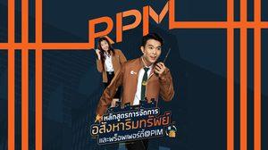 การจัดการอสังหาริมทรัพย์ (RPM)