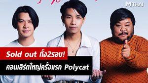 5 นาที Sold out! คอนเสิร์ตPolycat แฟนตามล่าบัตรต่อใน #PolycatIwantYou