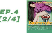 Roommate The Series EP4 [2/4] ตอน ข้อตกลง วงของเรา