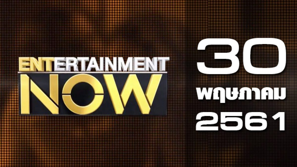 Entertainment Now Break 1 30-05-61