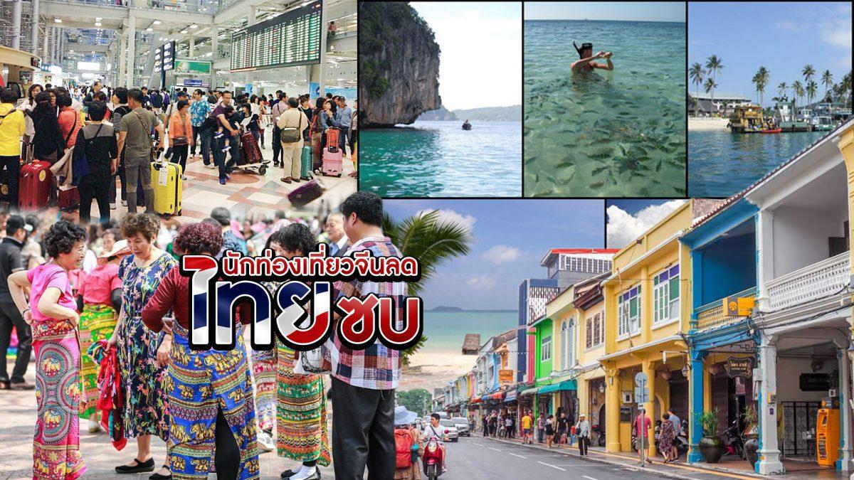 นักท่องเที่ยวจีนลด..ไทยซบ 15-10-61