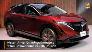 Nissan Ariya เปิดสเปครุ่นพิเศษสุดหรู พร้อมเปิดจองก่อนใคร เริ่ม 1.87 ล้านบาท