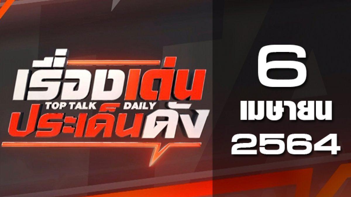 เรื่องเด่นประเด็นดัง Top Talk Daily 06-04-64