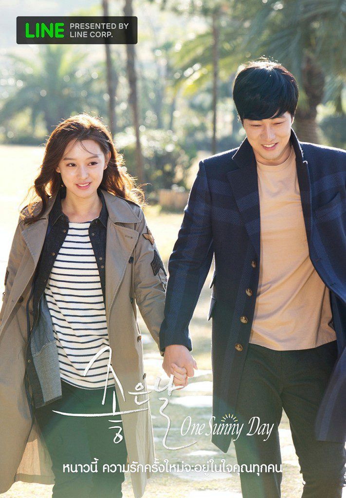 One Sunny Day Poster_PR