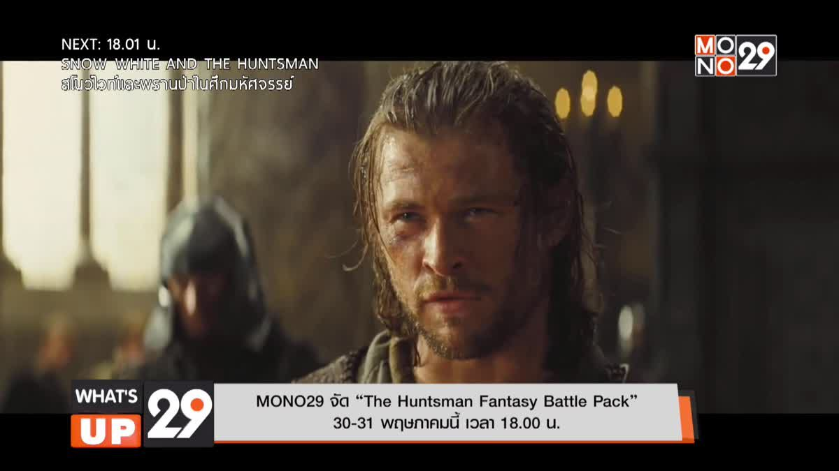 "MONO29 จัด ""The Huntsman Fantasy Battle Pack"""