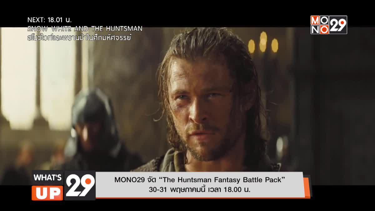 "MONO29 จัด ""The Huntsman Fantasy Battle Pack"""