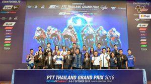 กระทรวงการท่องเที่ยวฯ ประกาศ ประเทศไทย พร้อมเต็มร้อยเป็นเจ้าภาพจัด Moto GP