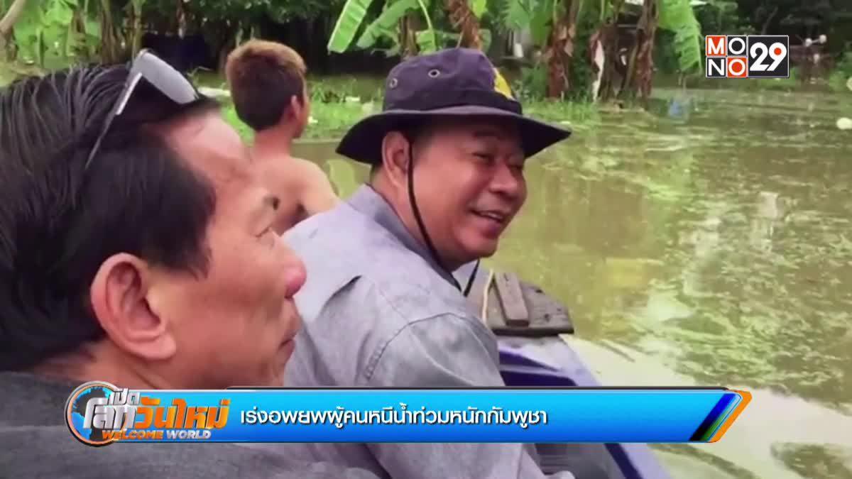 เร่งอพยพผู้คนหนีน้ำท่วมหนักกัมพูชา