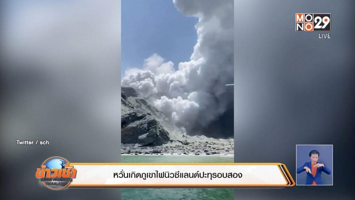 หวั่นเกิดภูเขาไฟนิวซีแลนด์ปะทุรอบสอง
