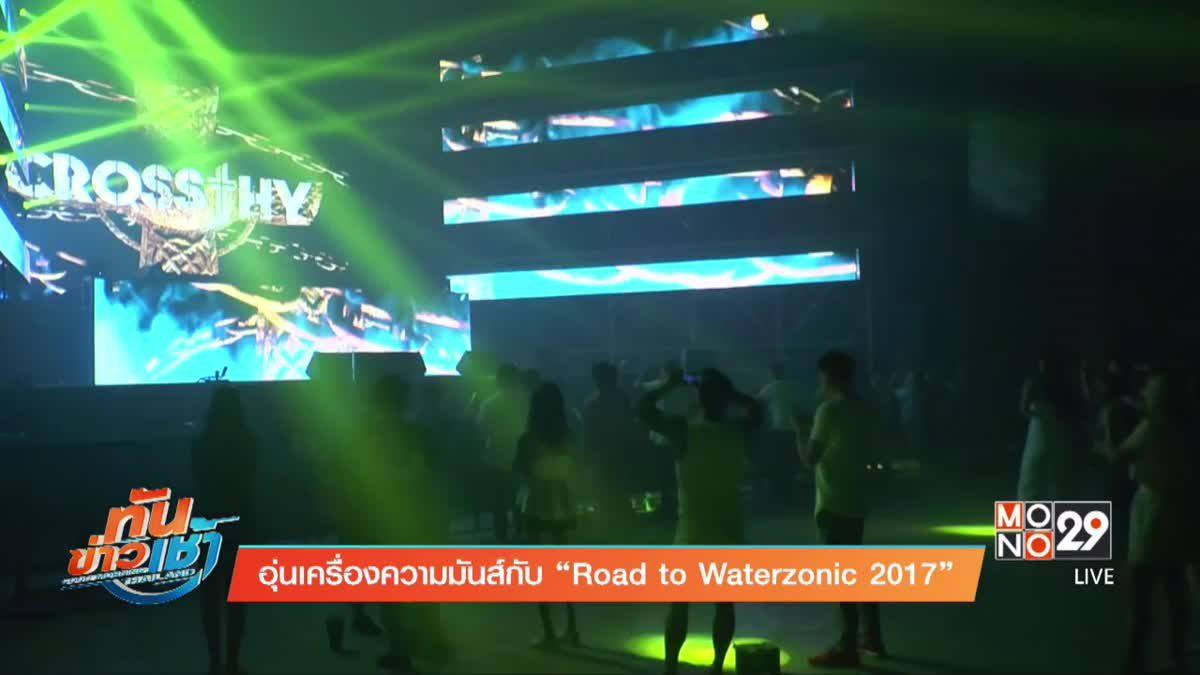 """อุ่นเครื่องความมันส์กับ """"Road to Waterzonic 2017"""""""