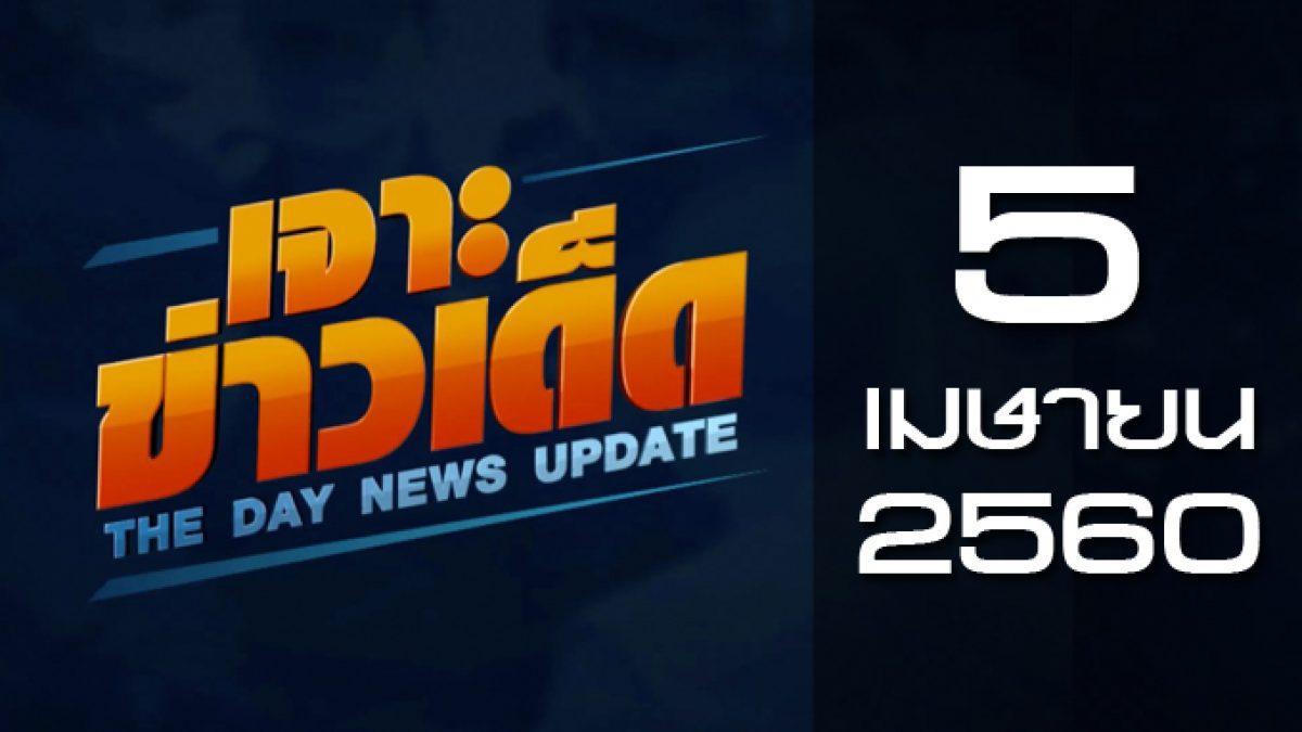 เจาะข่าวเด็ด The Day News update 05-04-60