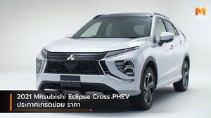 2021 Mitsubishi Eclipse Cross PHEV ประกาศเกรดย่อย ราคา
