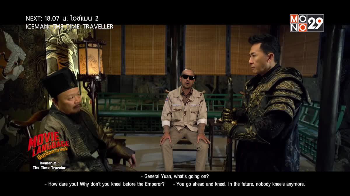 Movie Language ซีนเด็ดภาษาหนัง จากภาพยนตร์เรื่อง Iceman 2 : The Time Traveler