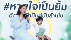 """แพท ณปภา ควง น้องเรซซิ่ง รับพรีเซ็นเตอร์ยาสีฟันดาร์ลี่ ชวนคนไทย """"หายใจเป็นยิ้ม"""""""