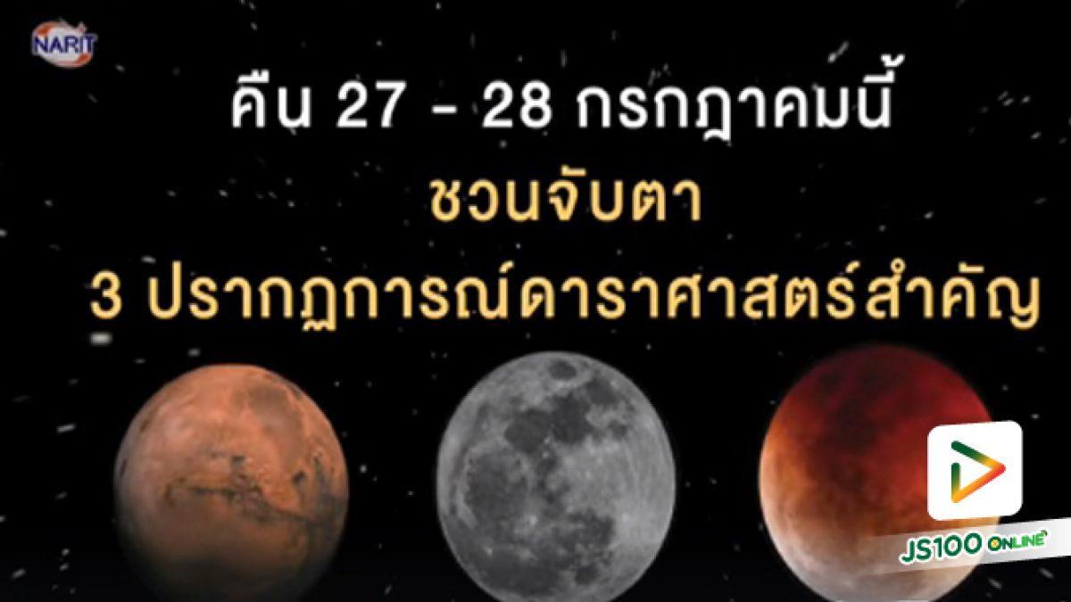 สถาบันวิจัยดาราศาสตร์แห่งชาติ ชวนชมปรากฏการณ์ดาราศาสตร์ครั้งสำคัญ 27-29 ก.ค. นี้!! (26-07-61)