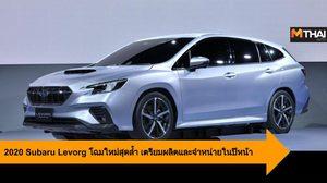 2020 Subaru Levorg โฉมใหม่สุดล้ำ เตรียมผลิตและจำหน่ายในปีหน้า