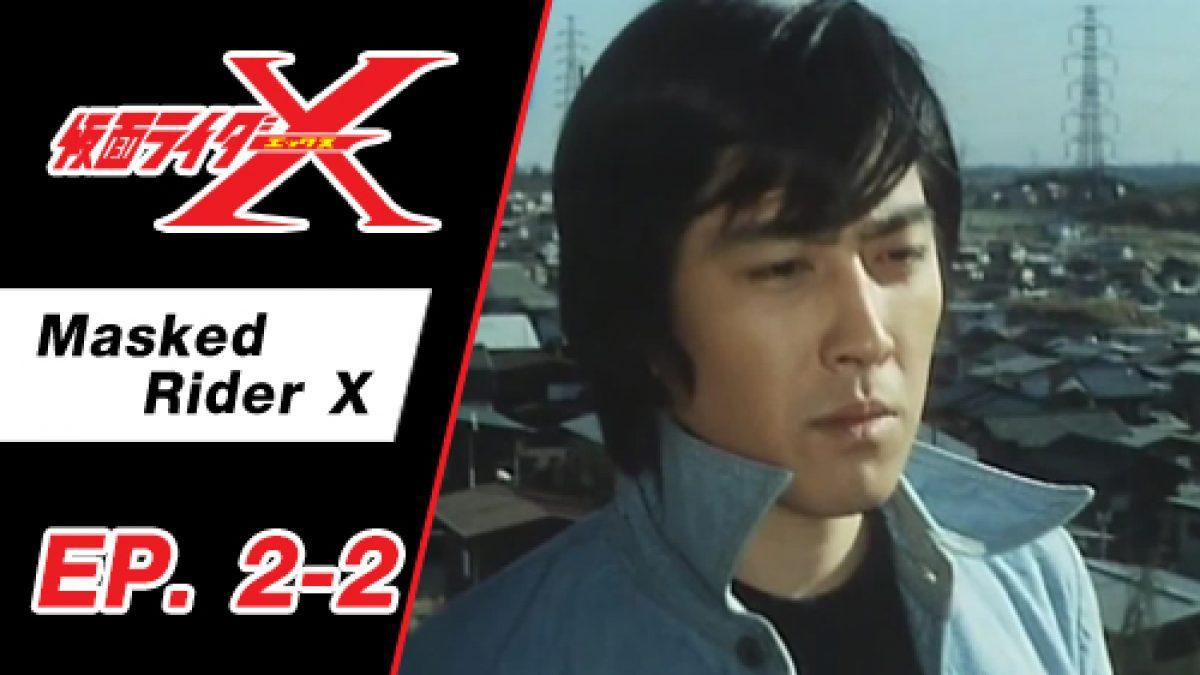 Masked Rider X ตอนที่ 2-2