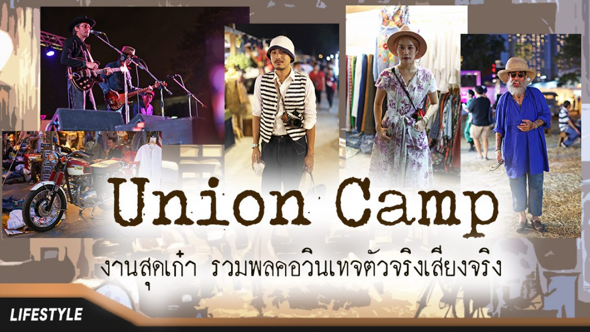 Union Camp งานสุดเก๋า รวมพลคอวินเทจตัวจริงเสียงจริง